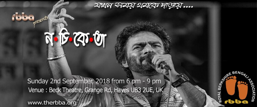 An evening with Nachiketa