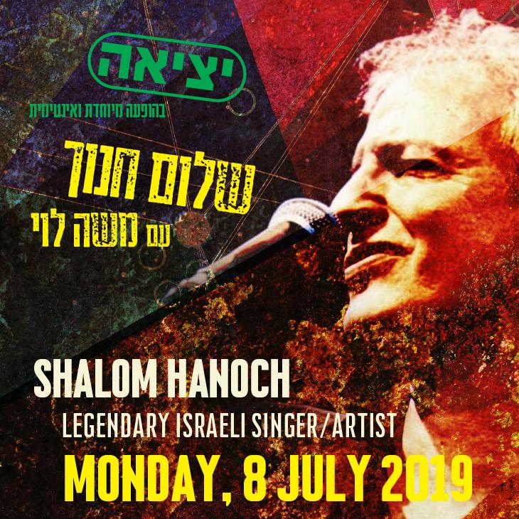 Mon 08 Jul - Shalom Hanoch