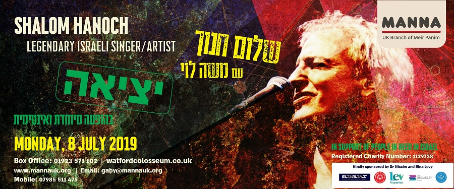 Shalom Hanoch